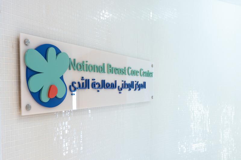 NBCC - Signage
